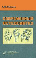 Современный остеосинтез
