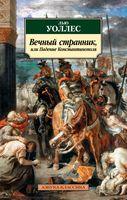 Вечный странник, или Падение Константинополя (м)