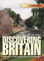 Discovering Britain. Практикум по культуре речевого общения. Великобритания (с ключами)