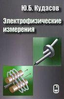 Электрофизические измерения