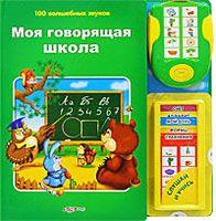 Моя говорящая школа. Книжка-игрушка