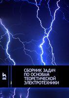 Сборник задач по основам теоретической электротехники