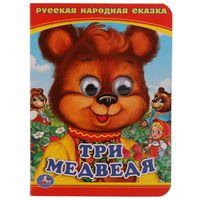 Три медведя. Книжка с глазками
