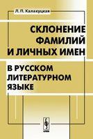 Склонение фамилий и личных имен в русском литературном языке