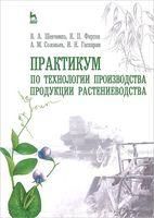 Практикум по технологии производства продукции растениеводства