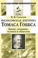 Философская доктрина Томаса Гоббса. Бытие, познание, человек и общество