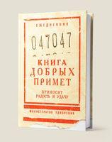 """Ежедневник """"Книга добрых примет"""" (А5)"""