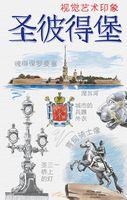 Санкт-Петербург. Книга эскизов. Искусство визуальных заметок (белая обложка)