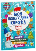 Моя новогодняя книжка. Зимние чудеса