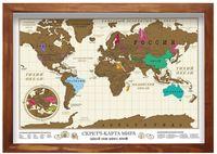 Скретч-карта мира в деревянной раме (700х500 мм; мокко)