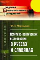Историко-критические исследования о руссах и славянах