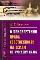 О приобретении права собственности на землю по русскому праву