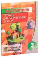 Математика. 3 класс. Тетрадь для закрепления знаний. Интерактивные задания