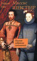 Миссис Шекспир: Полное собрание сочинений