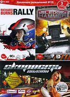 Коллекция развлечений № 29: Richard Burns Rally / Sledgehammer: Симфония разрушения / Скорость онлайн