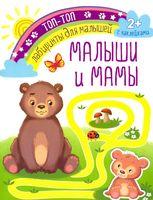 Малыши и мамы
