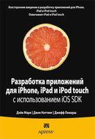 Разработка приложений для iPhone, iPad и iPod touch с использованием iOS SDK
