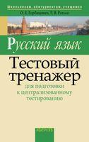 Русский язык. Тестовый тренажер для подготовки к централизованному тестированию