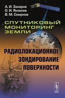 Спутниковый мониторинг Земли. Радиолокационное зондирование поверхности