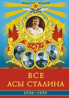 Все асы Сталина 1936 - 1953 гг.