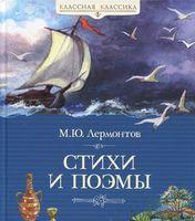 М. Ю. Лермонтов. Стихи и поэмы
