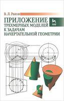 Приложение трехмерных моделей к задачам начертательной геометрии