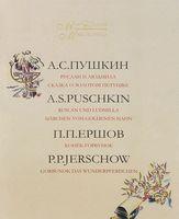 Мир сказки. В 2-х томах. Том 1