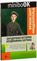 Загадочная история Бенджамина Баттона (м)