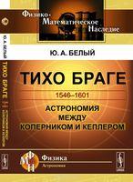 Тихо Браге. Астрономия между Коперником и Кеплером (м)