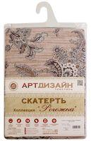 """Скатерть настольная """"Жардин"""" (145х120 см; бежевая)"""