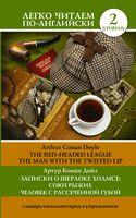 Записки о Шерлоке Холмсе: Союз рыжих, Человек с рассеченной губой