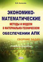 Экономико-математические методы и модели в материально-техническом обеспечении АПК