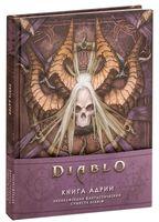 Книга Адрии. Энциклопедия фантастических существ Diablo