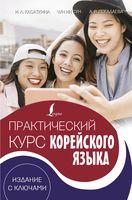 Практический курс корейского языка. Издание с ключами + аудиоприложение LECTA