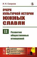 Очерк культурной истории южных славян. Выпуск 2