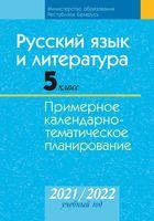 Русский язык и литература. 5 класс. Примерное календарно-тематическое планирование. 2021/2022 учебный год