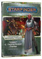 Starfinder. Настольная ролевая игра. Наперекор Вечному трону. Побег с тюремной луны