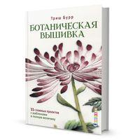 Ботаническая вышивка. 11 сложных проектов с шаблонами в полную величину
