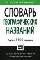 Словарь географических названий