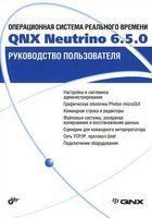 Операционная система реального времени QNX Neutrino 6.5.0. Руководство пользователя