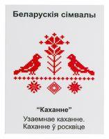 """Магнит с белорусским орнаментом """"Каханне"""""""