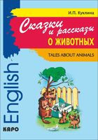 Tales about Animals