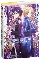 Sword Art Online. Алисизация. Единство. Том 14