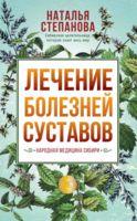 Лечение болезней суставов. Народная медицина Сибири (м)