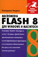 Macromedia Flash 8 для Windows и Macintosh (+ CD)