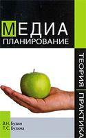 Медиапланирование. Теория и практика
