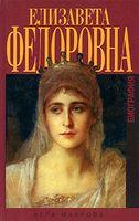 Елизавета Федоровна. Биография