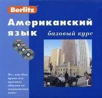 Berlitz. Американский язык. Базовый курс (+ 3 CD)