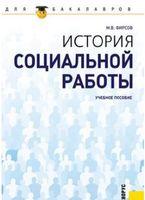 История социальной работы