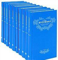 Луи Буссенар. Собрание сочинений (комплект из 10 книг)